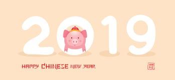 Historieta del cerdo, Año Nuevo chino 2019 fotografía de archivo