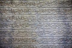 Historische arabische Zeichen Stockfoto