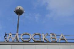 Historische Socialistic Koffie Moskou in Berlijn Stock Afbeeldingen