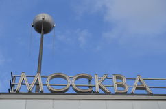 Historisk socialistisk Cafe Moscow i Berlin Arkivbilder
