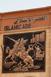 History of Islam. Artistic panel tells the story of Islam Royalty Free Stock Photography