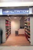 Hk nutrition shop in hong kong Stock Photos