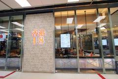Hk 18 restaurant in hong kong Stock Images
