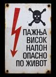 Hochspannung - Gefahr Lizenzfreies Stockbild