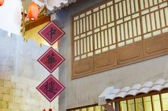 Hogar y restaurante tradicionales chinos como decoraciones interiores Fotos de archivo libres de regalías