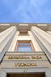 Hoher Rat von Ukraine auf Steinwand, ukrainische Unabhängigkeit, Lizenzfreie Stockfotos