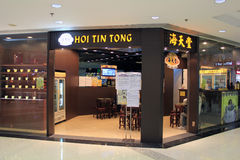Hoi Tin Tong shop in hong kong Royalty Free Stock Photo