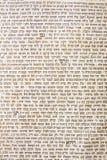 Hoja de Talmud Fotografía de archivo