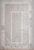 Hoja de Talmud Foto de archivo