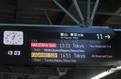 Hokuriku Sinkansen bullet train Japan Stock Photo