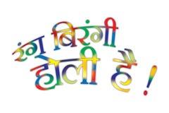 Holi Feestelijke Slogan stock afbeeldingen
