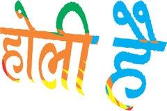 Holi india. Holi and indian / asian festival of colours Stock Photos