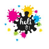 Holi spring festival of colors design. Happy Holi spring festival of colors design. use for banners, greeting cards Royalty Free Stock Image
