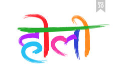 Holi written in Hindi vector. Holi hand written in Hindi  on white vector colorful brush stroke label Royalty Free Stock Photo