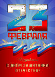 Holiday card for greeting with Defender day in February 23. Holiday card for Defender or Victory day on red and blue background with ribbon in russian tricolor Royalty Free Stock Photos