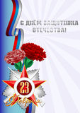 Holiday card for greeting with February 23 or May 9. Holiday card with Georgievsky star, Russian tricolor and carnations for February 23 or May 9. Russian vector illustration