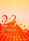 Holiday greeting card on Defender of the Fatherland day. February 23 Royalty Free Stock Photo