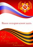 Holiday greeting card on Defender of the Fatherland day. February 23 Stock Image