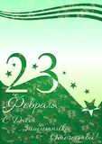 Holiday greeting card on Defender of the Fatherland day. February 23 Stock Photos