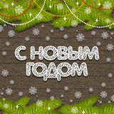 Holiday greeting card or invitation. White text in Russian: Happy New Year. stock illustration
