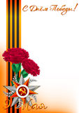 Holiday greeting card on Victory Day or Defender of the Fatherland day. Holiday card with Georgievsky star, ribbon and carnations for Victory Day. May 9 and vector illustration