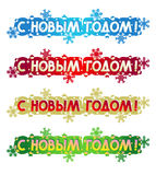 Holiday greeting - Happy New Year! - in Russian Stock Images