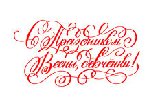 With the holiday of 8 March russian red hand written lettering. Holiday inscription to greeting card and poster international women`s day, calligraphy vector Stock Image
