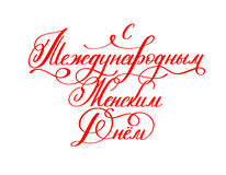 With the holiday of 8 March russian red hand written lettering. Holiday inscription to greeting card and poster international women`s day, calligraphy vector Royalty Free Stock Image