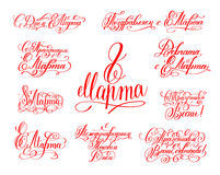 With the holiday of 8 March russian red hand written lettering. Holiday inscription to greeting card and poster international women`s day, calligraphy vector Royalty Free Stock Photography