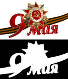 Holiday - 9 may. Victory day. Anniversary of Victory in Great Patriotic War. Order of the Patriotic War Stock Photos