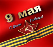 Holiday - 9 may, Victory Day. Star with ribbon on a red background Royalty Free Stock Photos