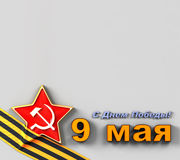 Holiday - 9 may, Victory Day. Star with ribbon. Holiday - 9 may, Victory Day. Red star with ribbon and inscriptions Royalty Free Stock Image