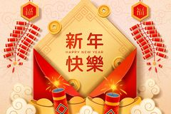 Holiday paper cut for 2019 chinese new year stock illustration