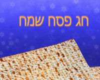 Holiday of Passover. Joyful spring festival - jewish holiday of Passover, with the inscription in hebrew - Happy Passover stock illustration
