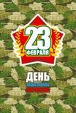 Holiday postcard on 23 February. Russian translation: 23 Februar Stock Photo