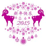 Holiday postcard with sheep to Happy New Year 2015 Stock Image