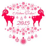 Holiday postcard with sheep to Happy New Year 2015 Royalty Free Stock Image