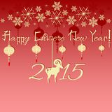 Holiday postcard to the Chinese New Year 2015 Stock Images