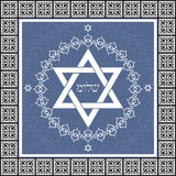 Holiday Shalom hebrew design with David star - je stock image