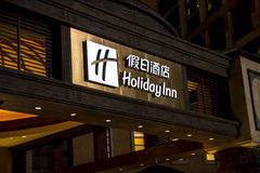 HolidayInn Macao Photographie stock