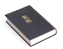Holy Bible Chinese Edition Royalty Free Stock Photo