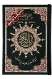 The Holy Quran Book Cover. The Holy Quran Tajweed & Tafseer stock images