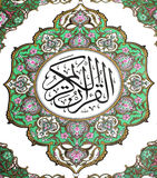 THE HOLY QURAN. Cover closeup royalty free stock images