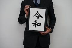 Hombre de negocios con una nueva era Reiwa imagen de archivo