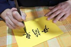 Hombre taiwanés que escribe caligrafía china Imagenes de archivo