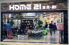 Home 21 shop in hong kong Royalty Free Stock Images