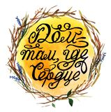 Home is there, where your heart is - Cyrillic aphorism in Russian - lettering decorated with watercolor wreath and spot vector illustration