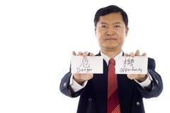 Homem de negócio asiático Foto de Stock Royalty Free