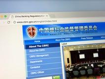 Homepage da comissão reguladora da operação bancária de China - CBRC Imagem de Stock Royalty Free