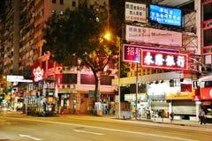 Hon Kong imágenes de archivo libres de regalías